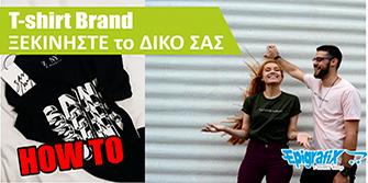 Ξεκινήστε το δικό σας T-shirt Brand